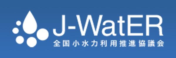 J-WatER 全国小水力利用推進協議会