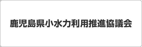 鹿児島県小水力利用推進協議会