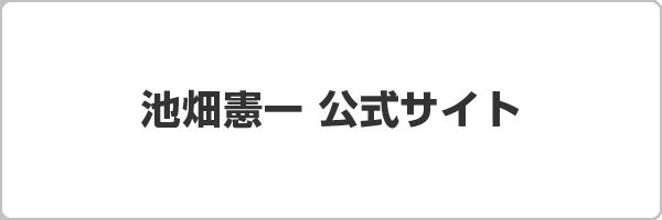 池畑憲一 公式サイト