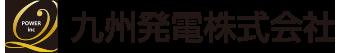 水と落差が生み出すクリーンな再生可能エネルギー 九州発電株式会社 九州発電株式会社