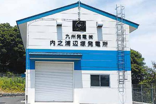 5号機 内之浦辺塚発電所