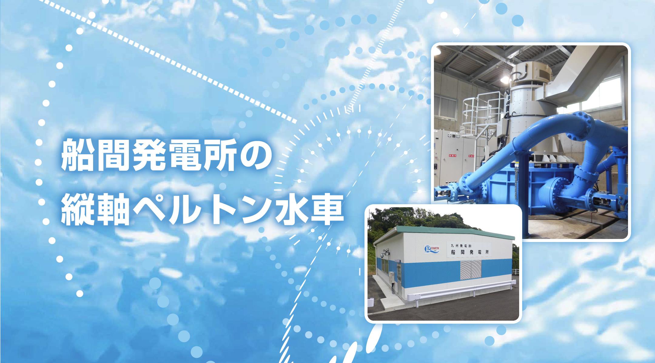 船間発電所の 縦軸ペルトン水車